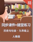 【2021秋季】人教版(新课程标准)历史与社会九年级上册同步课件+随堂练习