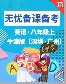 【课堂无忧】牛津版(深圳·广州)英语八年级上册同步(课件+教案+学案)+单元(课件+学案+测试卷)