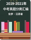2019-2021年江苏省中考化学试题分类汇编(word版,含解析)