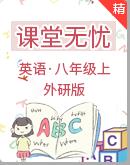 【课堂无忧】外研版英语八上备课备考资源精选