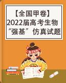 """【全國甲卷】2022屆高三上學期7月高考生物""""強基""""仿真試題"""