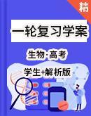 【2022年夺分宝典】生物高考一轮复习学案学生版+解析版