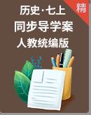 人教统编版历史七年级上册 同步导学案