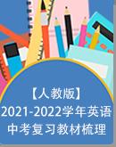 【人教版】2021-2022学年英语中考复习教材梳理