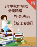 【备考2022】浙江省中考社会法治3年中考真题2年模拟分类汇编(含答案)