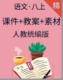 【高效备课】人教统编版语文八年级上册 同步教学课件+教案+素材