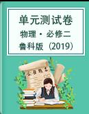 2021-2022学年高一下学期物理鲁科版(2019)必修第二册单元测试卷(word版,含答案)