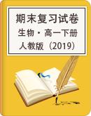 2020-2021学年人教版(2019)必修二期末复习试卷