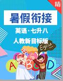 【暑假衔接】人教新目标英语七升八年级复习巩固+预习