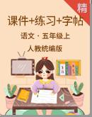 【高效備課】統編版語文五年級上冊 同步課件+練習+字帖