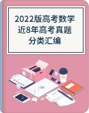 2022届高三澳门葡京app下载一轮复习:近8年高考真题分类汇编(Word含解析)