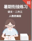 【暑期夏令營】統編版語文二升三名師連載暑期銜接練習(含答案)