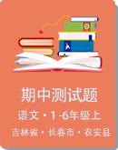 吉林省长春市农安县2020-2021学年第一学期1-6年级语文期中质量监测