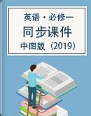 2021年高中地理中图版(2019)必修第一册同步课件