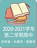 吉林省德惠市实验小学2020-2021学年第二学期1-6年级各科期中测试