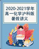 2020-2021学年高一葡京真人捕鱼网站沪科版暑假讲义