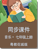 粤教花城版初中音乐 七年级上册同步课件