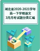 湖北省各地2020-2021学年高一下学期3月语文月考试题汇编
