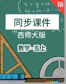 西师大版小学数学五年级上册同步课件