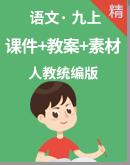 【高效备课】人教统编版语文九年级上册 同步课件+教案+素材