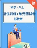 浙教版科学八年级上册培优训练+单元测试卷