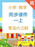 青島六三制小學數學一年級上冊同步課件