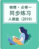 【人教版(2019)】2021-2022高中物理必修一同步练习(含解析)