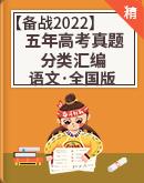【備考2022】(2017-2021)五年高考語文真題 分項匯編(全國版)
