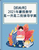 【机构用】2021年暑假人教版数学高一升高二暑假衔接导学案