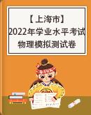 【 上海市】2022年学业水平考试物理模拟测试卷 (Word版,含解析)