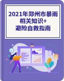 2021年河南省郑州市暴雨成因分析、及避险自救指南等相关知识