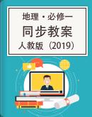 2021年高中澳门葡京平台人教版(2019)必修第一册同步澳门葡京官方网站下载