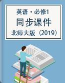高中英语北师大版(2019) 必修第一册同步课件