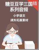 【语文素养提升】糖豆豆学三国系列音频素材