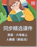 人教版(新起点)六年级上册英语同步精选课件
