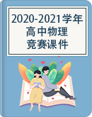 2020-2021学年高中澳门葡京娱乐竞赛澳门葡京真人棋牌游戏