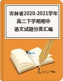 吉林省各地2020-2021学年高二下学期期中语文试题分类汇编(含答案)