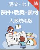 【高效备课】人教统编版语文七年级上册 同步课件+教案+素材