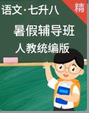 【暑假辅导班七升八语文】新课预习+导读讲练+ 主题阅读+写作(讲演版+教师版+学生版+素材)
