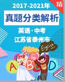 江蘇省泰州市五年(2017-2021)中考英語真題分類解析 (原卷+解析卷)