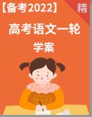 【备考2022】高考语文一轮复习  学案