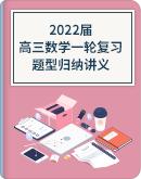2022屆高三數學一輪復習:題型歸納講義+專項練習(原卷版+解析版)
