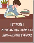 【广东省】2020-2021学年八年级下学期道德与法治期末考试试题