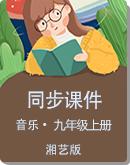 湘艺版初中英语九年级上册 同步课件
