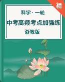 【備戰2022】浙教版科學 中考高頻考點 加強練