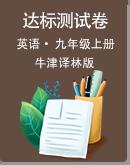 【牛津译林版】2021-2022九年级上册英语达标测试卷(含答案及听力原文无听力音频)
