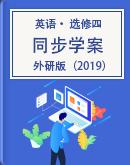 高中英语外研版(2019) 选择性必修第四册同步学案(含解析)