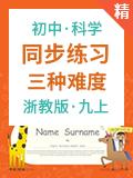 浙教版科学九年级上册同步练习(三种难度)
