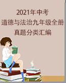 2021年中考道德與法治九年級全冊真題分類匯編