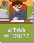 高考英语单词分类记忆